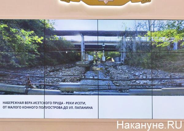 проект по благоустройству реки Исеть(2019)|Фото: Накануне.RU