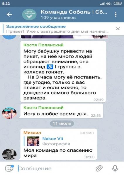 скриншот, соцсети, любовь соболь(2019)|Фото:скан, соцсети