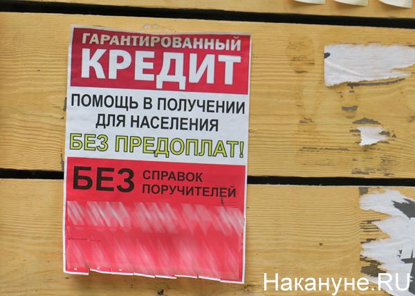 рост кредит в днр планируется взять льготный кредит на целое число миллионов рублей на 4 года 15 9