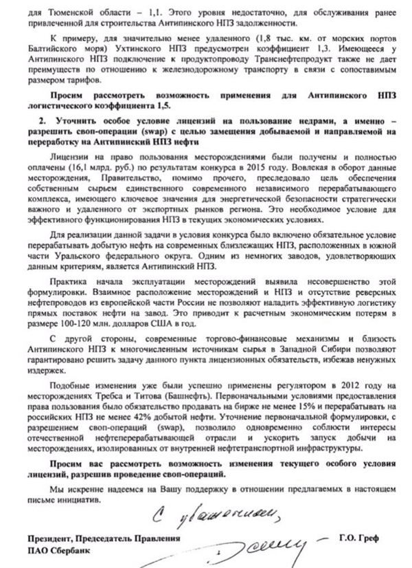 "Письмо Грефа Путину, Антипинский НПЗ(2019)|Фото: telegram.org/""Зелёный змий"""