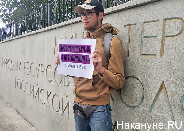 Одиночный пикет за тушение пожаров в Сибири у здания Министерства природных ресурсов(2019) Фото: Накануне.RU