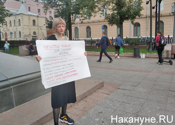 Пикет в защиту Дарьи Беляевой в Москве(2019) Фото: Накануне.RU