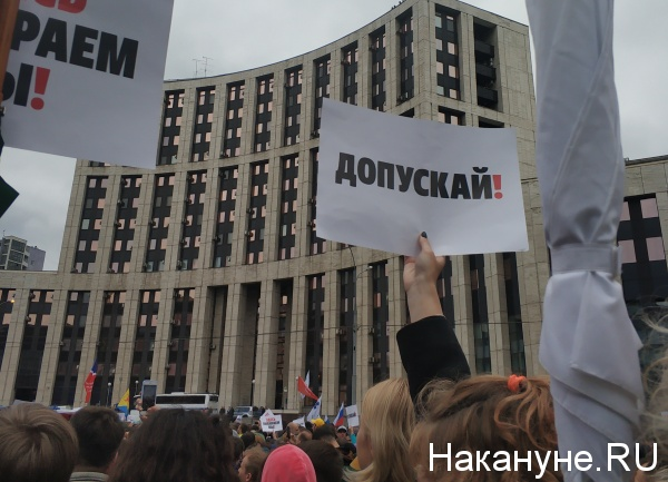 митинг допускай, верните москве выборы(2019)|Фото: Накануне.RU