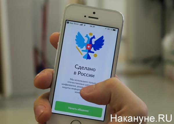 мессенджер Серафим, сделано в России(2019)|Фото: Накануне.RU