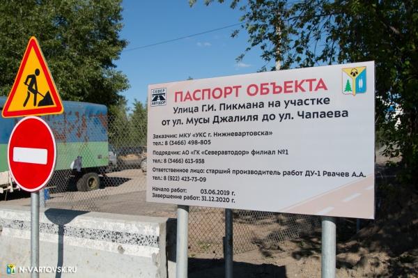 дорога, знак стоп, дорожное строительство, дорожные работы(2019)|Фото:пресс-служба главы Нижневартовска