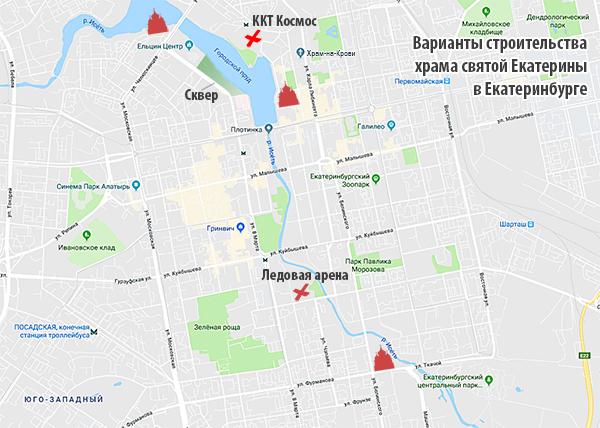 Варианты строительства храма святой Екатерины в Екатеринбурге(2019) Фото: Накануне.RU