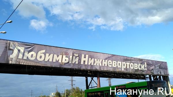 Нижневартовск(2019) Фото: Накануне.RU