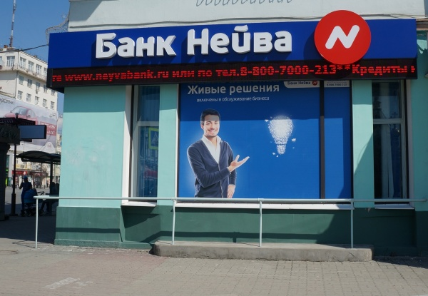 нейва банк, офис банка, нейва(2019)|Фото: banki-kazan.ru