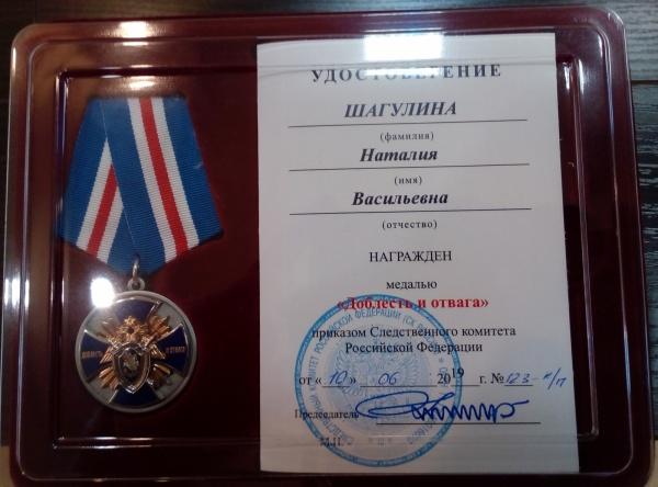 Награждение медаль доблесть и отвага Наталья Шагулина(2019)|Фото: СУ СКР по Пермскому краю