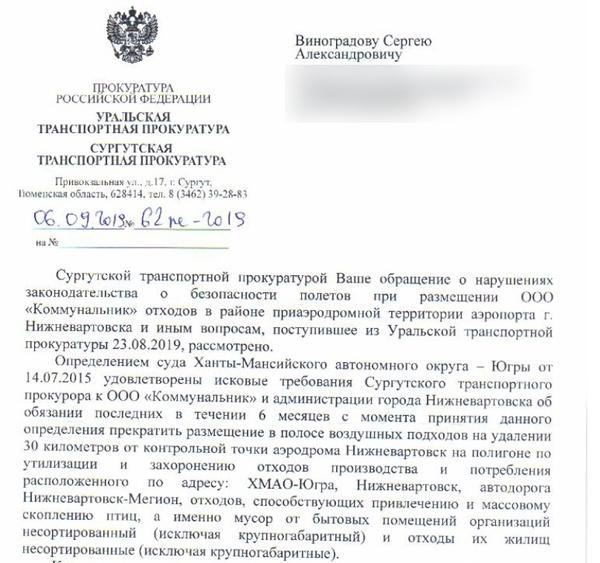 Ответ прокуратуры про мусорный полигон около аэродрома Нижневартовск(2019)|Фото: МОО Зеленый фронт