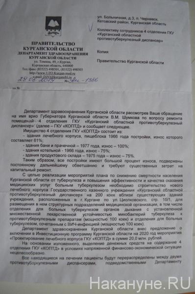 Письмо Кокориной в противотуберкулезный диспансер(2019)|Фото: Накануне.RU