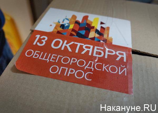 Опрос о месте строительства храма Святой Екатерины в Екатеринбурге(2019)|Фото: Накануне.RU