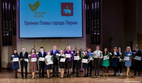 премия главы города Золотой резерв(2019)|Фото: gorodperm.ru