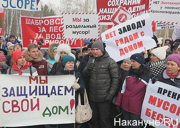 Митинг против полигона под Сысертью, обращение к Путину(2019)|Фото: Накануне.RU