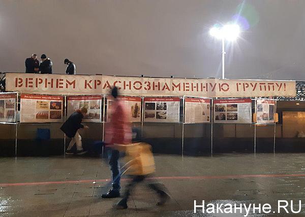 выставка, памятная акция за возвращение Краснознаменной группы(2019) Фото: Накануне.RU
