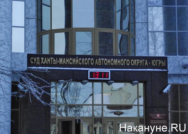Суд Ханты-Мансийского автономного округа - Югры(2019)|Фото: Накануне.RU