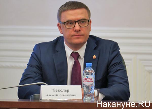 Алексей Текслер(2019)|Фото: Накануне.RU