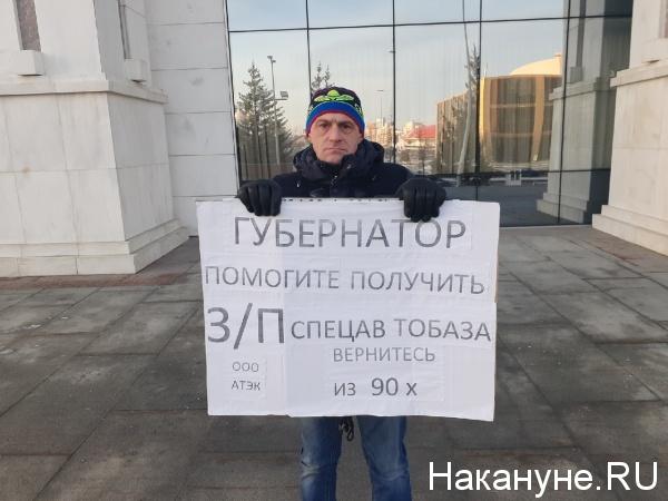 МУП Спецавтобаза, пикет из-за  невыплаты зарплаты(2019)|Фото: Накануне.RU