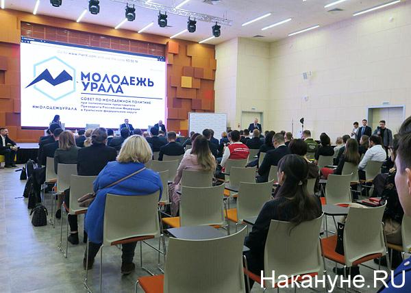Заседание совета по молодежной политике(2019)|Фото: Накануне.RU