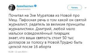 соцсети, скрин, новая газета(2019)|Фото:соцсети, скрин