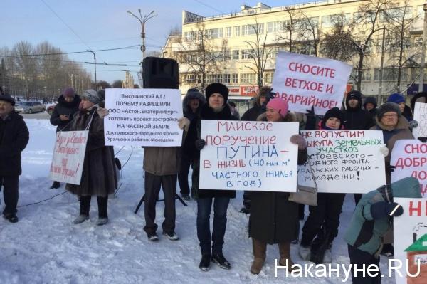 митинг, Уралмаш, частный сектор(2019)|Фото: Накануне.RU