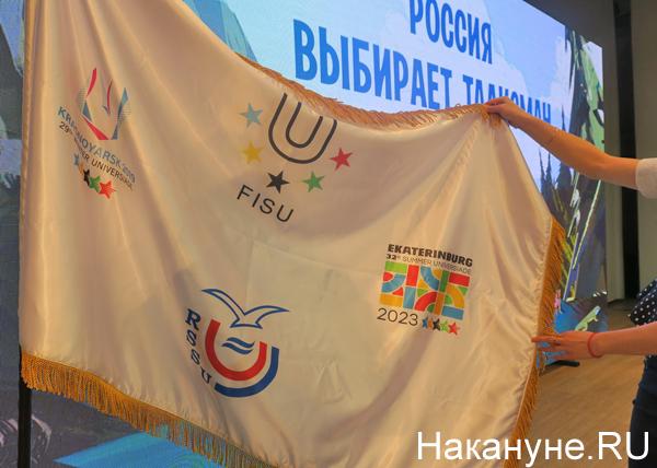 Флаг, Универсиада 2023, FISU(2019)|Фото: Накануне.RU
