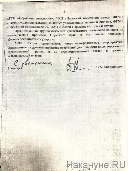 письмо Колокольцева Путину, ЗиД, завод имени Дзержинского(2019)|Фото: Накануне.RU