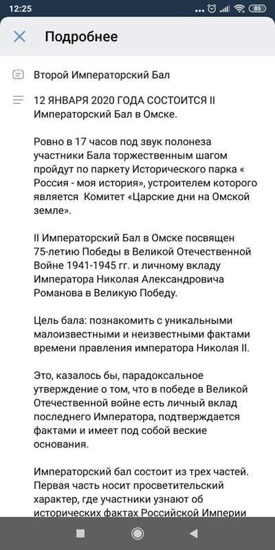 Анонс императорского бала в Омске(2020)|Фото: vk.com/imperbal_omsk_2020