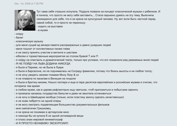 Ольга Любимова, ЖЖ(2020)|Фото: twitter.com/veloshum