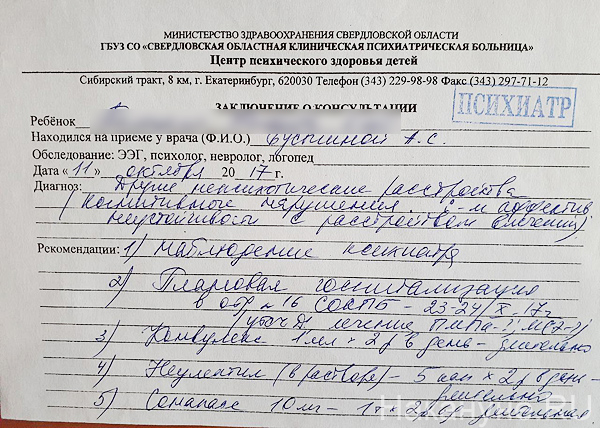 документы, загадочная смерть ребенка(2020)|Фото: Накануне.RU