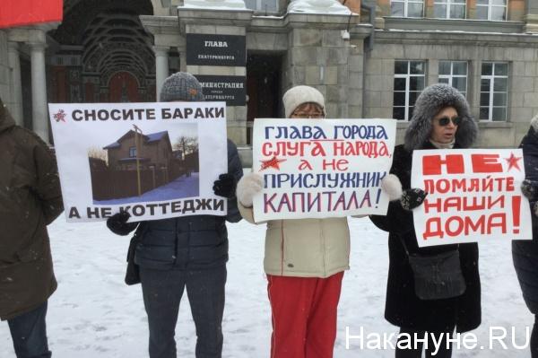 митинг против сноса домов(2020)|Фото: Накануне.RU