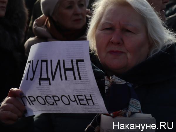 Пудинг просрочен, реформы, протест(2020)|Фото: Накануне.RU