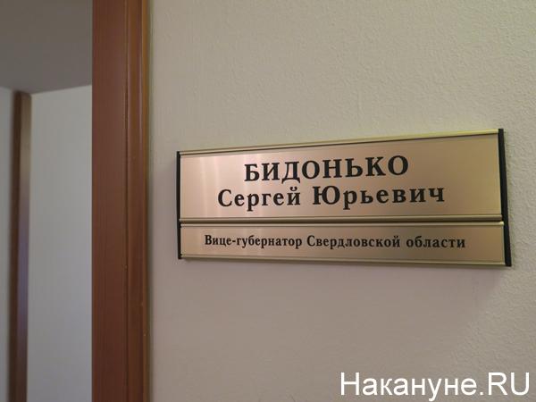 Табличка кабинета Сергея Бидонько(2020)|Фото: Накануне.RU