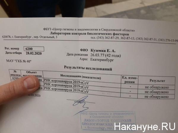 Анализ на коронавирус Екатерины Куземки(2020)|Фото: Накануне.RU