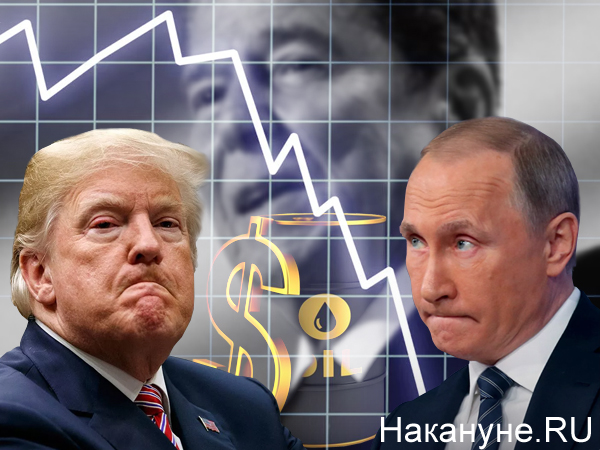 коллаж, нефть, кризис, путин, трамп(2020)|Фото: Накануне.RU