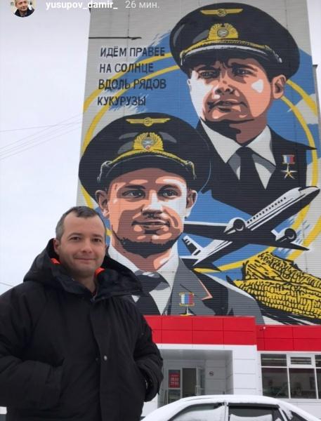Дамир Юсупов, Сургут, граффити(2020)|Фото: instagram.com/yusupov_damir_/
