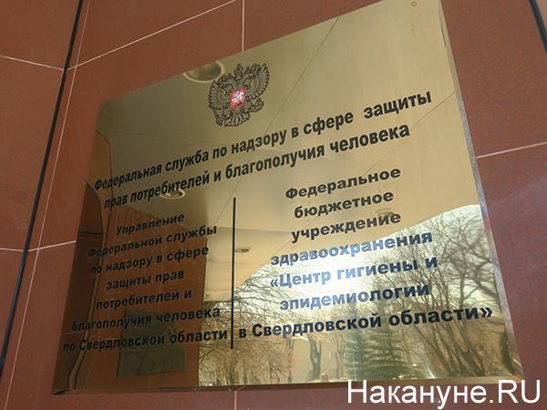 Управление Федеральной службы по надзору в сфере защиты прав потребителей и благополучия человека по Свердловской области(2020)|Фото: Накануне.RU