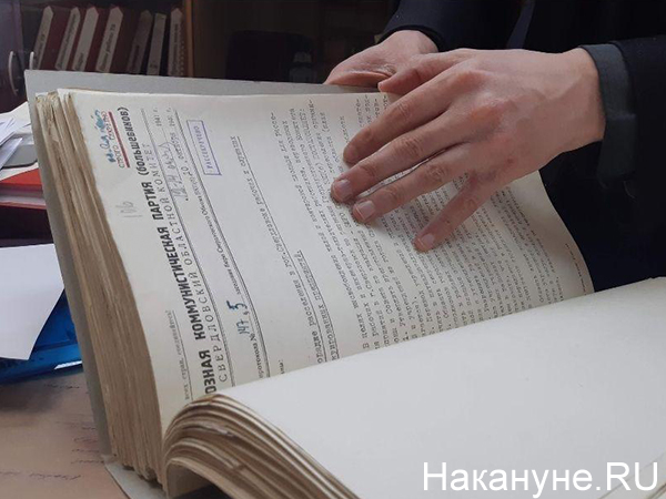 Управление архивами Свердловской области(2020) Фото: Накануне.RU