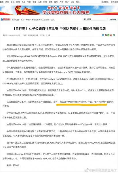 Скриншот из документа Армейских игр в Ухане(2020)|Фото: mp.weixin.qq.com