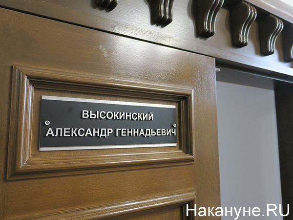 Кабинет Александра Высокинского(2020) Фото: Накануне.RU