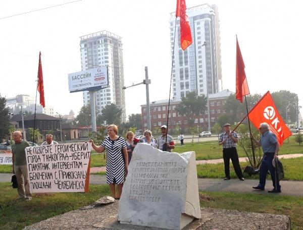Пикет против памятника белочехам в Челябинске(2020) Фото: Челябинское отделение ОКП