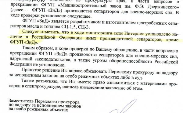 Ответ прокуратуры, завод имени Дзержинского, Пермь(2020)|Фото: vk.com, Татьяна Кротова