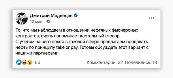 Комментарий Дмитрия Медведева(2020)|Фото: twitter.com