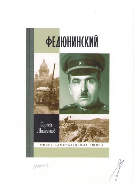 обложка, книга, федюнинский(2020)|Фото: ЖЗЛ
