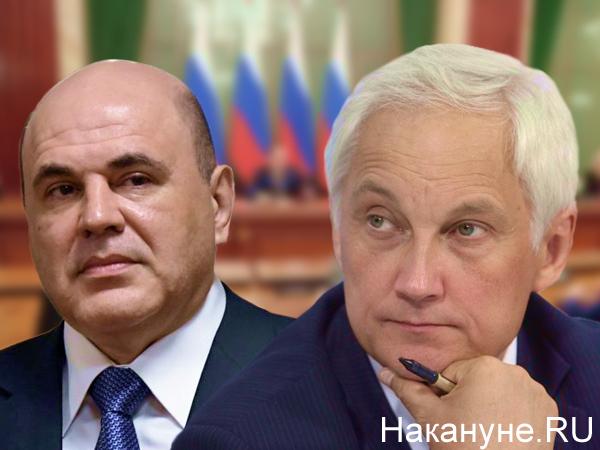Коллаж, Михаил Мишустин, Андрей Белоусов(2020)|Фото: Накануне.RU