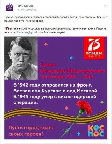 Гитлер, паблик ТРК,(2020)|Фото: pikabu.ru