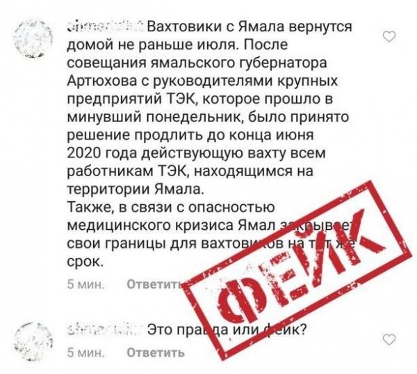 Сообщение, продление вахты, июль, Ямал(2020)|Фото: t.me/YANAO_official