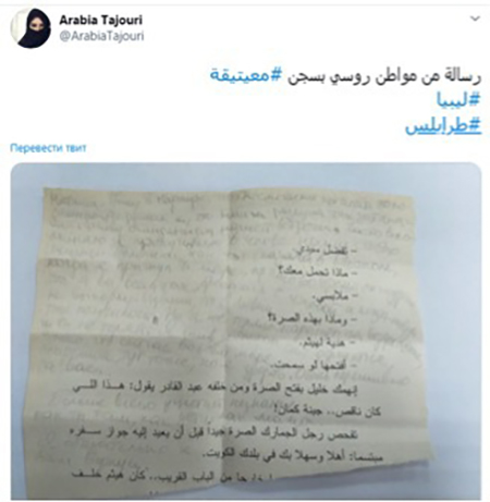 Послание от Максима Шугалея в арабском сегменте соцсетей(2020) Фото: pravda.ru
