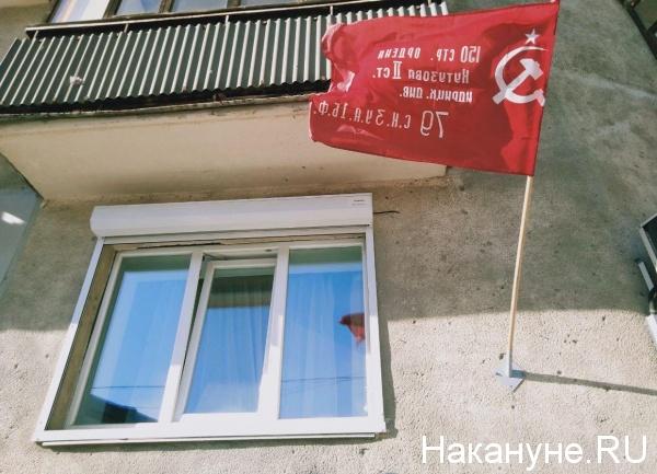 Окна Победы, копия Знамени Победы, 9 мая в самоизоляции(2020)|Фото: Накануне.RU
