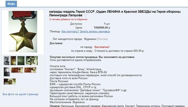 Звезда Героя Советского Союза в продаже(2020)|Фото: meshok.net